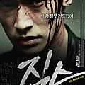 The <b>Beast</b> – Hwang Yoo Sik – Kmovie