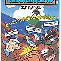 PIRATE SHIP HIGEMARU (1984)