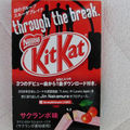 KK-Cherry