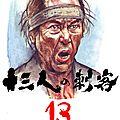 13 Assassi