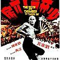 La 36e Chambre de <b>Shaolin</b> (Les meilleurs arts martiaux du monde)