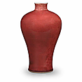 A very rare and fine Imperial <b>copper</b>-red vase, meiping, Qianlong seal mark and of the period (1736-1795)
