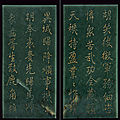 A rare engraved <b>jade</b> <b>plaque</b> from Khotan. Qianlong (1736-1795).