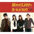 Garnet crow - Namida no yesterday