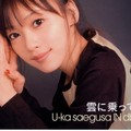 U-Ka Saegusa IN db - Kumo ni notte 02