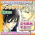 [j-entertainment] un nouveau manga pour l'auteur de venus capriccio, kuroshitsuji adapté en film live avec mizushima hiro, etc..