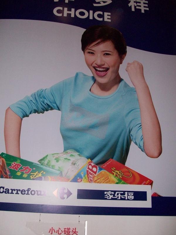 Avec Carrefour je positve