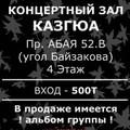 Blog de l'Alliance Française d'Almaty