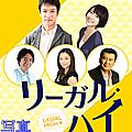 Jdrama printemps 2012 - legal high