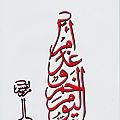 calligraphie2 citation vin اليوم خمر وغداً أمر