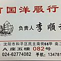 Recommended <b>Tailor</b> at the Fabric Market