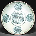 A large black and turquoise-enameled Persian and <b>Arabic</b>-<b>inscribed</b> dish, Late Ming dynasty, late 16th-early 17th century
