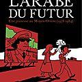_L'Arabe du futur 1_ de Riad Sattouf (2014)
