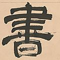 Metropolitan Museum Exhibition Offers Gateway into Rich Tradition of Chinese Calligraphy, Beginning April 29