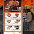 Yoshinoya menus 3