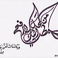 calligraphie Abdel Jalil citation Avicenne2