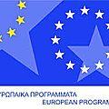 Ευρωπαικα προγράμματα