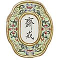 A famille-rose <b>abstinence</b> plaque, Qing dynasty, Jiaqing period