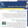 اتحاد الأدباء والكتاب الموريتانيين يطلق موقعا إلكتروني