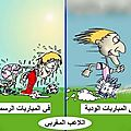 كاريكاتير حول الكرة المغربية