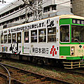Toden 7500 (7510形 Felix the cat wrapping)