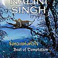 Beat of temptation ❉❉❉ Nalini Singh