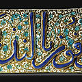 A Kashan calligraphic lustre pottery tile, Persia, end of <b>13th</b> <b>century</b>