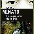 Les assassins de la 5e B de Kanae Minato