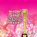 2012 tvb anniversary awards