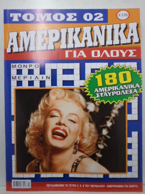 2012-07-americanika_gia_olous-grece