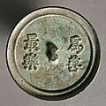 Mirror with confucian maxim