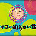 <b>Emissions</b> de télévision japonaise que je regarde