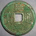 Vietnam, dien ninh thong bao, 1454-1459 a.d.