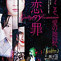Guilty Of Romance (