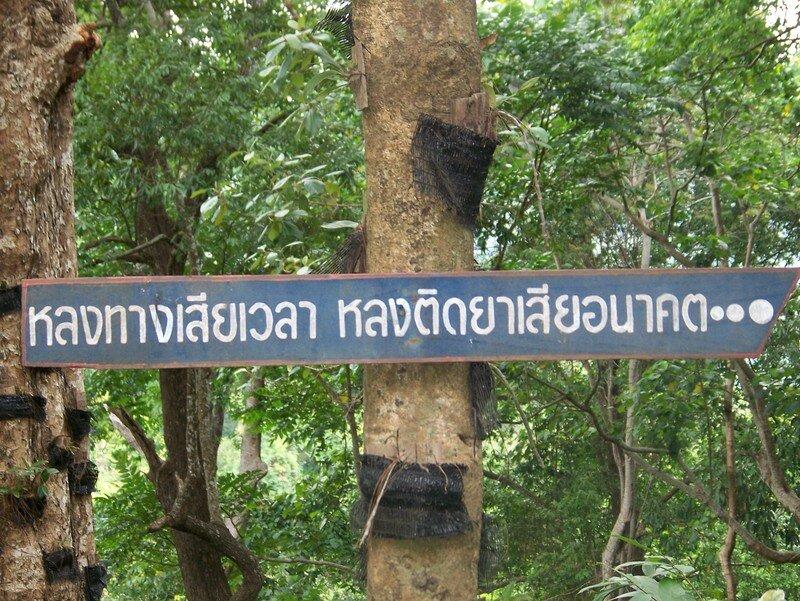 écriture thaïe
