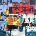171-China Town- 15x15