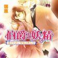 [large][AnimePaper]scans_Hakushaku-to-Yousei_sumeily02(0
