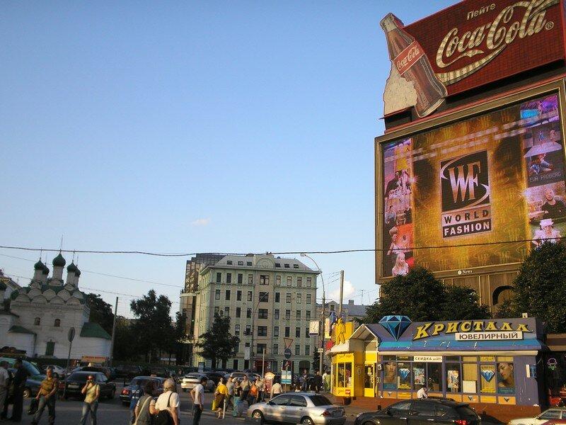 Moscou 5