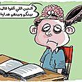 كاريكاتير عن المناهج المدرسية