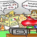 كاريكاتير تفشي السمنة بالسعودية خصوصا لدى النساء