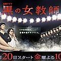 <b>Kuro</b> no onna kyoushi - 黒の女教師
