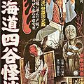 Histoire de Fantôme <b>Japonais</b> (L'onryo viendra te tourmenter)