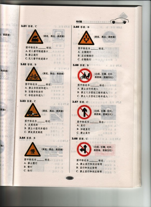 Code de la route chinois petite remise a niveau made in china coderou1 coderou2 coderou3 coderou4 altavistaventures Choice Image