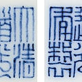 A fine pair of <b>blue</b> <b>and</b> <b>white</b> '<b>Immortals</b>' <b>bowls</b>, Seal marks <b>and</b> period of Daoguang (1821-1850)