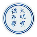 A rare early Ming blue and white<b>lianzi</b>bowl, Xuande six-character mark within double-circles and of the period (1426-1435)