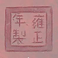 A rare garnet-red glass bottle vase, China, Qing dynasty, Yongzheng four-character wheel-cut mark within a square and of the period (1723-1735) 2