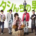 Drama - Atashinchi no Danshi