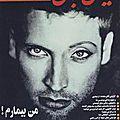 L'homophilie oubliée de la société iranienne