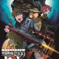 Space Battleship <b>Yamato</b> 2199: Odyssey of the Celestial Ark