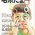 Keitodama 2012 n°154